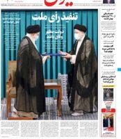 روزنامه جمهوری اسلامی 16 تیر 1400